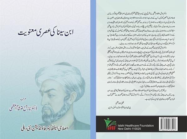 Ibne Seena ki Asri Maanawiyyat