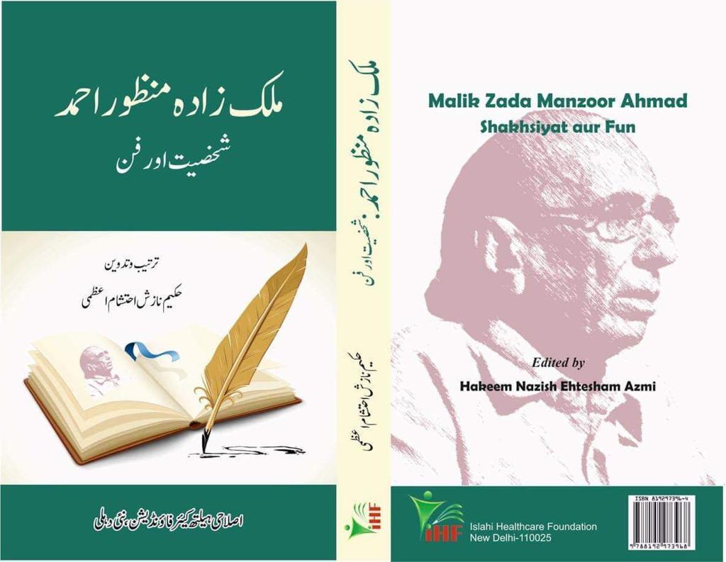 Malikzada Manzoor